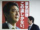 In Japan Election Abe Victory Not Quite a Referendum on Abenomics