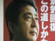 In-Japan-Election-Abe-Victory-Not-Quite-a-Referendum-on-Abenomics