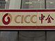 Chinas CICC Hopes Successful IPO Will Fuel Growth
